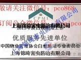 上海白蚁防治站-白蚁防治中心-防白蚁处理-除白蚁-杀白蚁