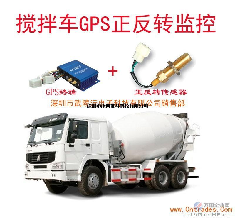 商品混凝土工程车北斗GPS正反转监控 卸料管理 调度系统