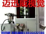 上海迈迅威视觉   新型气门嘴光学筛选机