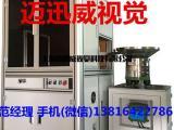 上海迈迅威视觉  新一代粉末冶金光学筛选机