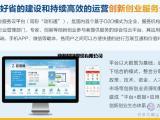 科技服务平台 双创平台建设运营