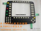 KUKA KPC2 库卡C2示教器按键膜