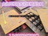 加工砖机模具空心砖机模具