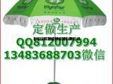石家庄定做遮阳伞