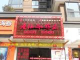 北京商铺门头广告牌制作公司
