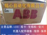 ABB机器人示教器 dsqc639 维修