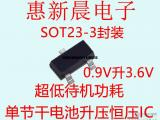 H6601单节干电池1.5V升压恒压3.6V
