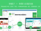 深圳微信点餐点单系统加盟微信外卖招商代理