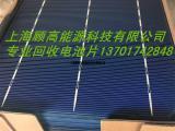 【淘宝】回收太阳能电池片超值低价尽在淘宝