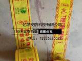 山东警示带生产厂家 警示带加工  警示带特点