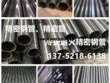 天津45#精密钢管/20#精密钢管生产厂家