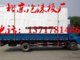 泡沫板,泡沫板价格,泡沫板厂,北京泡沫板厂