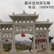 嘉祥县仲山镇旭源石雕加工厂的形象照片