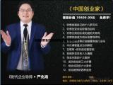 严兆海——中国创业家