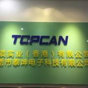东莞市泰坤电子科技有限公司的形象照片