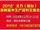 2018烟台果树苗木生产资料交易会