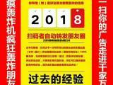 天津博创恒达微信营销推广软件朋友圈广告机微信推广诸侯
