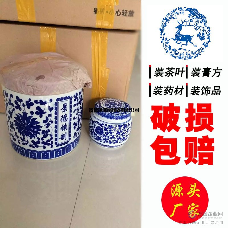 陶瓷罐子生产厂家 膏方瓷瓶青花膏方罐子厂家