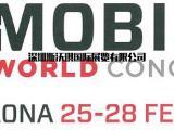 2019西班牙MWC+2019西班牙MWC参展展位申请