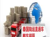 中国泰国物流公司,泰国包税陆运专线,天天发车直达