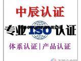 南通认证_9000认证—体系认证