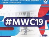 2019西班牙MWC入场证-2019MWC观展门票