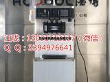 浩博8230型冰淇淋机