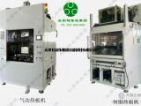 超音波热板机