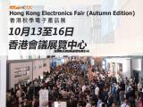 2018年香港秋季电子展报名开始啦