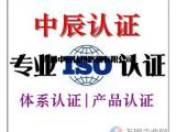 启东iso9001认证
