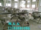 不锈钢夹层锅 304夹层锅 蒸汽夹层锅