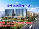 【西湖区五洲国际广场】商铺升值空间及未来发展分析