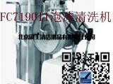 FC7190II食品级泡沫清洗机,双分站移动式泡沫清洗设备