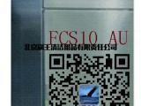 FCS10au全自动泡沫清洗系统主站