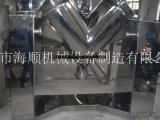 V型混合机,干粉混合机,化工搅拌机