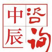南通中辰认证咨询有限公司的形象照片