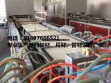 PVC木塑集成快装墙面生产设备全套价格