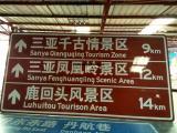 服务超好的旅游景区导视交通标志牌厂家报价说明