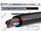 H07RN-F柔性橡套电缆线,CE认证橡胶电缆