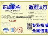 资信评估机构办理企业信用等级 AAA信用认证