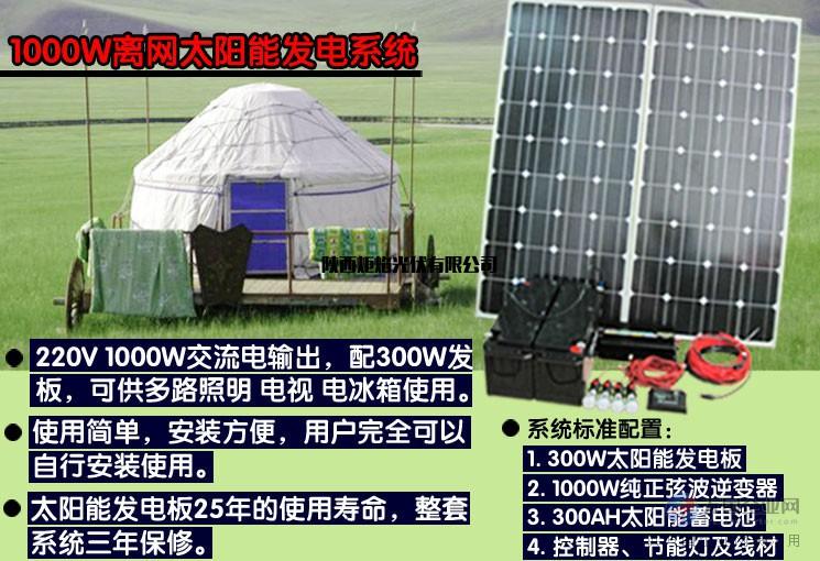 03  太阳能设备 03  单晶硅太阳能电池 03  供应太阳能家用发电