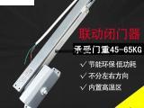深圳防火门联动闭门器厂家