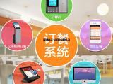 食堂订餐系统-食堂订餐机-订餐机-深圳云卡订餐系统