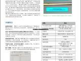北京明瑞宇科技T25 密封镀金光纤光栅