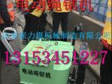 陕西汉中榆林花岗岩切割绳锯机 绳锯切割 价格