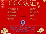 河北CCC认证
