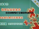 北京申办公益教育基金会的办理流程