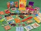 塑料包装袋厂郑州 彩印包装袋厂家
