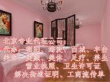 北京来美容院办营业执照有什么要求