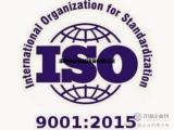 如东iso9001认证_如东iso专业认证机构!